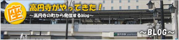 座・高円寺がやってきた ~高円寺の街から発信するblog~