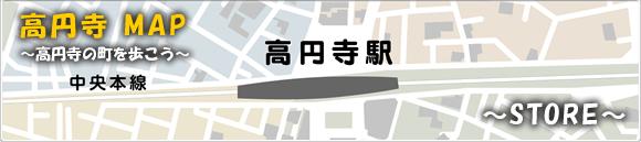 高円寺MAP ~高円寺の街を歩こう~