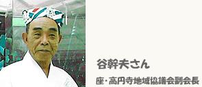 谷幹男さん 座・高円寺地域協議会の副会長